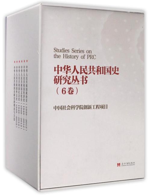 中华人民共和国史研究丛书(全6卷)