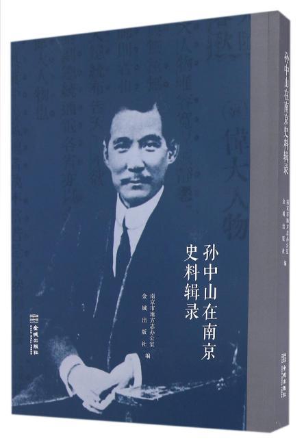 孙中山在南京史料辑录