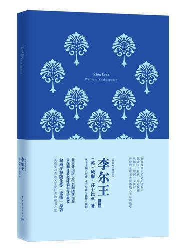李尔王 软精装 名师注释英文原版