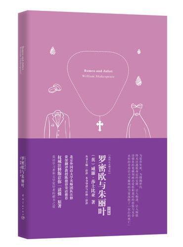 罗密欧与朱丽叶 软精装 名师注释英文原版