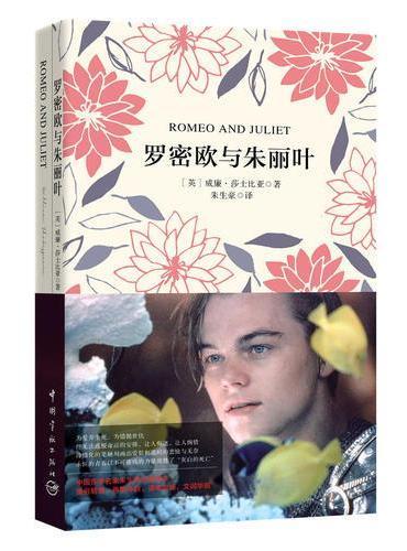 罗密欧与朱丽叶(买中文版送英文版)