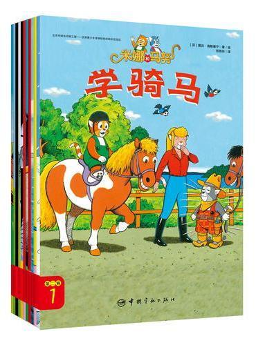米娜和马努 第二辑 (儿童成长故事绘本 全12册 附赠1张贴纸+1个纸模玩偶)畅销30年销量逾500万册的品牌图画书