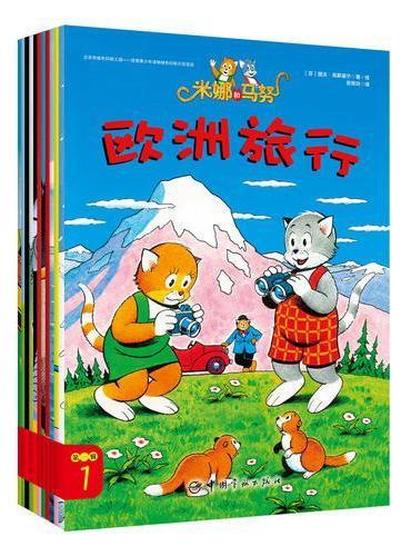 米娜和马努 第一辑(儿童成长故事绘本 全12册 附赠1张贴纸+1个纸模玩偶)畅销30年销量逾500万册的品牌图画书