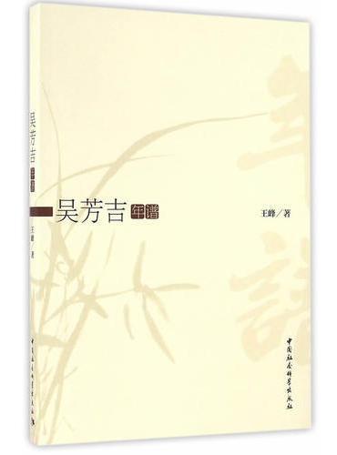 吴芳吉年谱