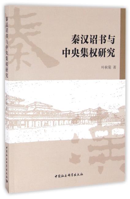 秦汉诏书与中央集权研究