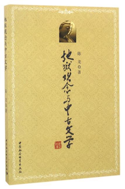 地狱观念与中古文学