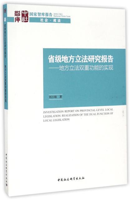 省级地方立法研究报告——地方立法双重功能的实现