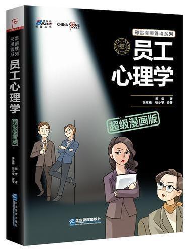 员工心理学超级漫画版(轻松洞悉员工心理,有趣有味有深度)---博瑞森图书