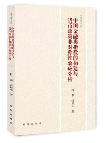 中国金融类指数的构建与货币政策非对称性效应分析