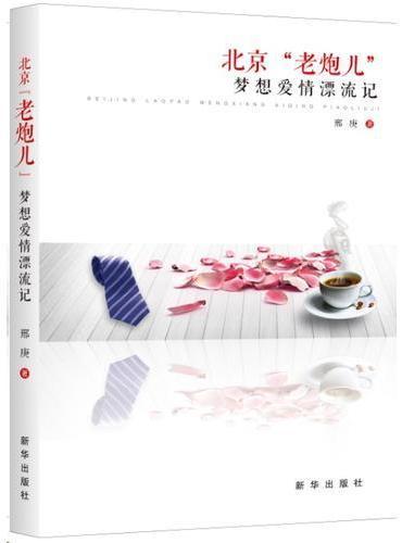 """北京""""老炮儿""""梦想爱情漂流记"""