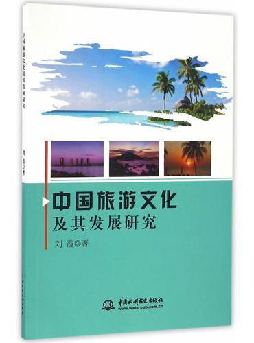 中国旅游文化及其发展研究