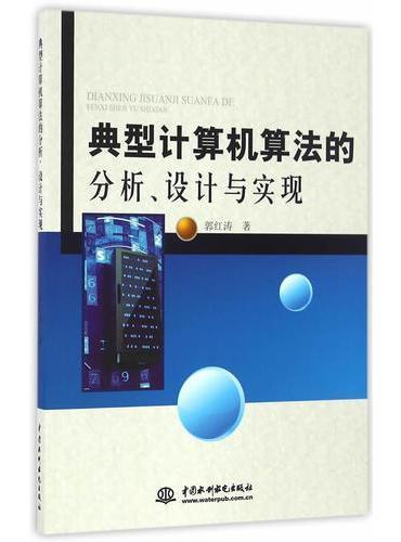典型计算机算法的分析、设计与实现