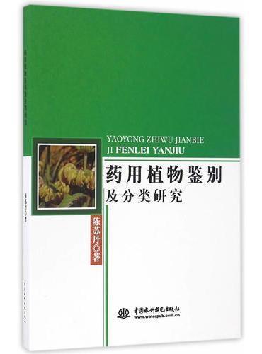 药用植物鉴别及分类研究