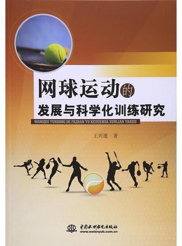 网球运动的发展与科学化训练研究