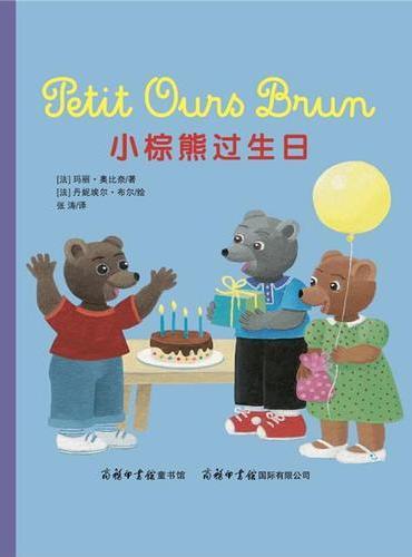 《小棕熊过生日》