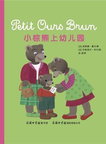 《小棕熊上幼儿园》