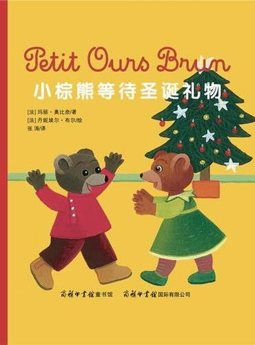 《小棕熊等待圣诞礼物》