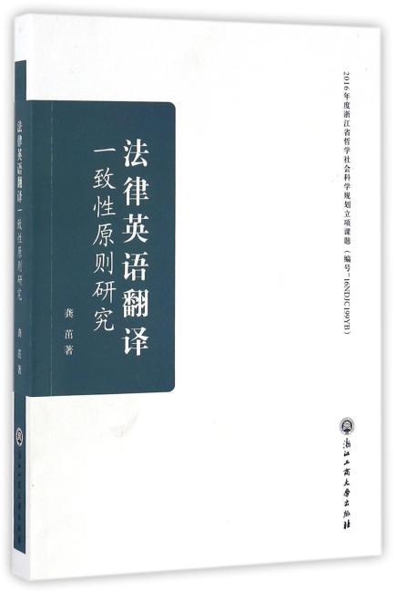 法律英语翻译一致性原则研究