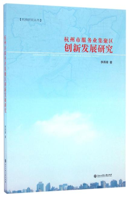 杭州市服务业集聚区创新发展研究