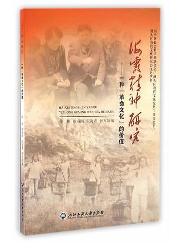 """海霞精神研究——一种""""革命文化""""的价值"""