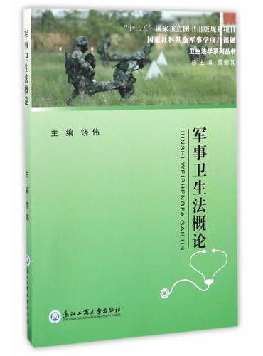 军事卫生法概论