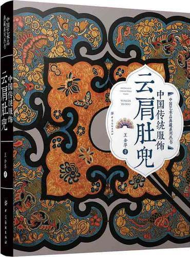 中国传统服饰:云肩肚兜