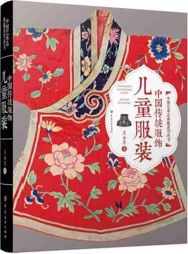 中国传统服饰:儿童服装
