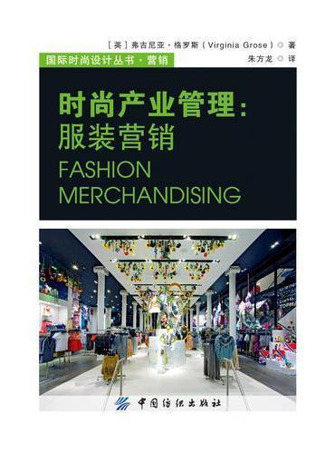 时尚产业管理——服装营销