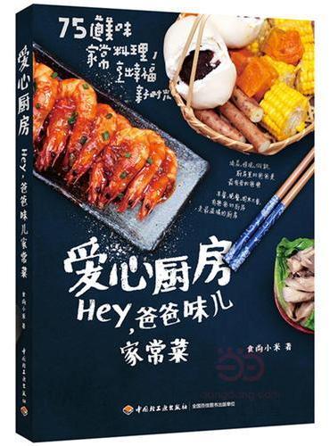 食尚小米 爱心厨房:Hey,爸爸味儿家常菜