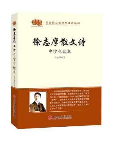 徐志摩散文诗中学生读本