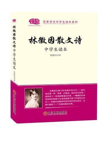 林徽因散文诗中学生读本