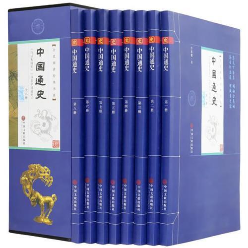 《中国通史》平装插盒