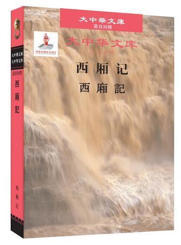 大中华文库 西厢记(汉日对照)
