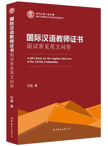 国际汉语教师证书面试常见英文问答