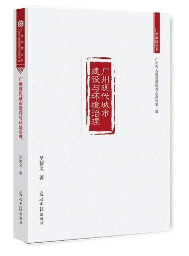 广州现代城市建设与环境治理
