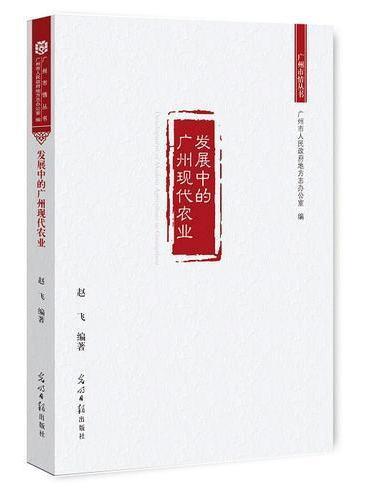 发展中的广州现代农业