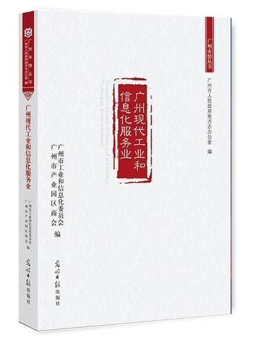 广州现代工业和信息化服务业