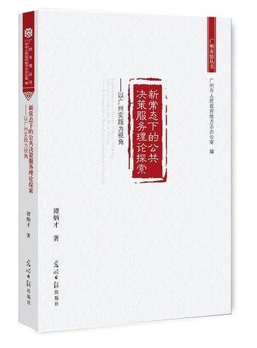 新常态下的公共决策服务理论探索:以广州实践为视角