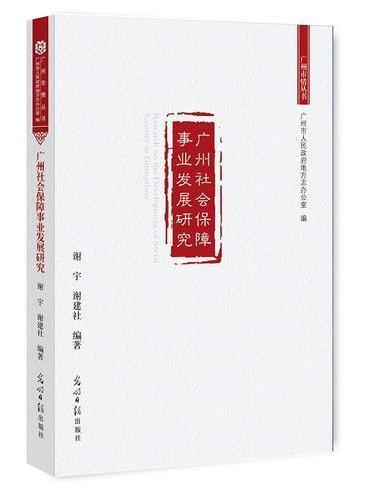 广州社会保障事业发展研究