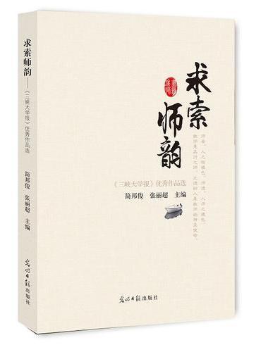 求索师韵:《三峡大学报》优秀作品选
