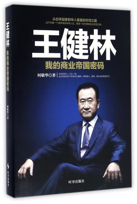 王健林:我的商业帝国密码