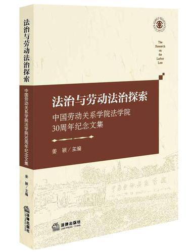法治与劳动法治探索:中国劳动关系学院法学院30周年纪念文集