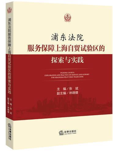 浦东法院服务保障上海自贸试验区的探索与实践
