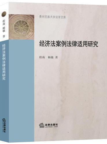 经济法案例法律适用研究