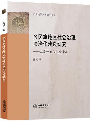 多民族地区社会治理法治化建设研究:以贵州省为考察中心
