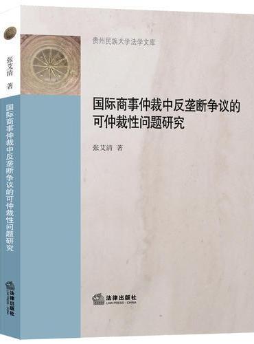 国际商事仲裁中反垄断争议的可仲裁性问题研究