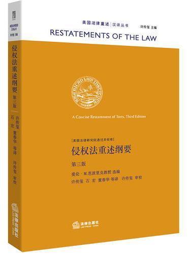 侵权法重述纲要(第三版)