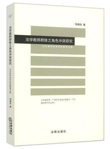 法学教师群体之角色冲突研究:以天津市法学本科教育为例
