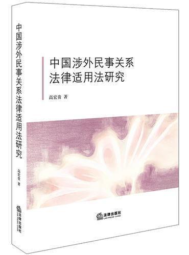 中国涉外民事关系法律适用法研究