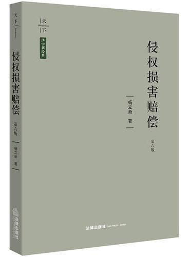 侵权损害赔偿(第六版)